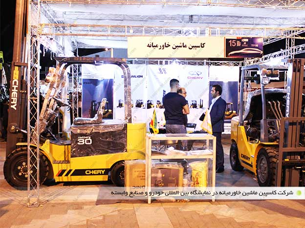 car exhibition 94 1