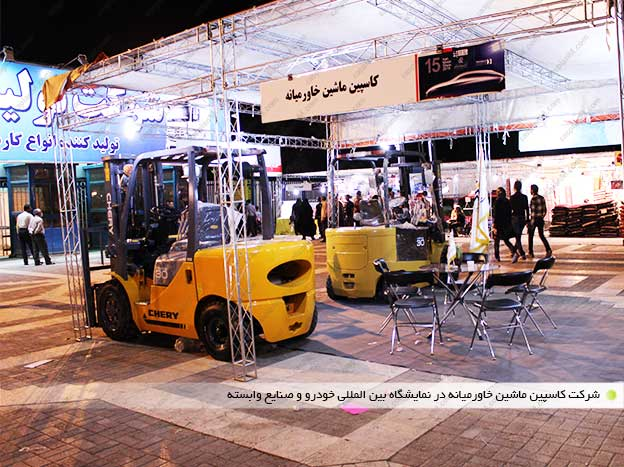 car exhibition 94 2